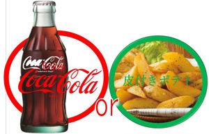先行予約でプレゼント コカ・コーラ1本 or 皮付きポテト