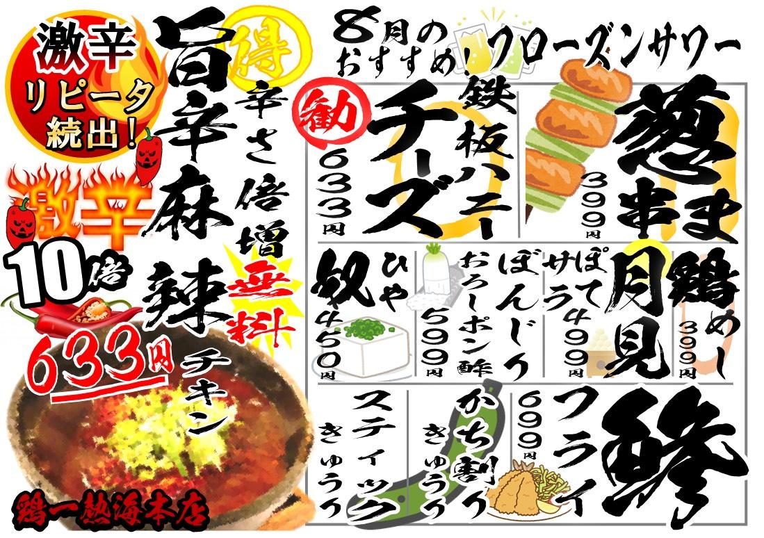 鶏一熱海本店8月のパワーアップメニュー!