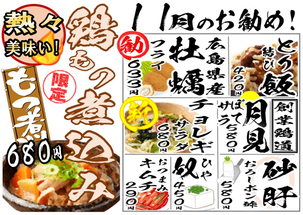 鶏一熱海本店 11月のおすすめ