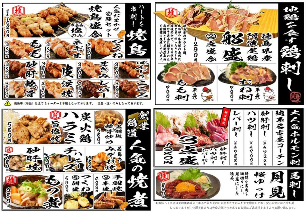 鶏一熱海本店 秋冬グランドメニュー