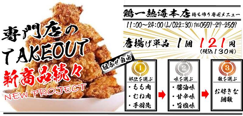 鶏一熱海本店 唐揚げ単品