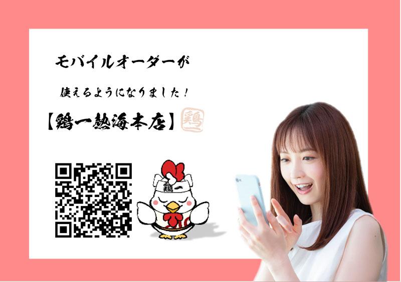 鶏一熱海本店 モバイルオーダーが使えるようになりました!