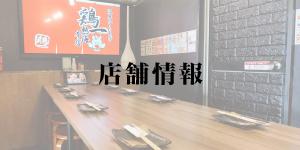 【鶏一熱海本店】店舗情報