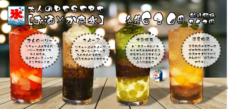 【夏季限定】大人のDESERT[お酒×かき氷]