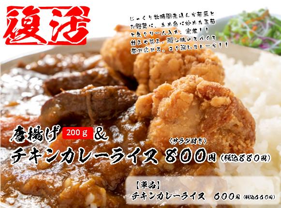 鶏一熱海本店【唐揚げチキンカレーライス】