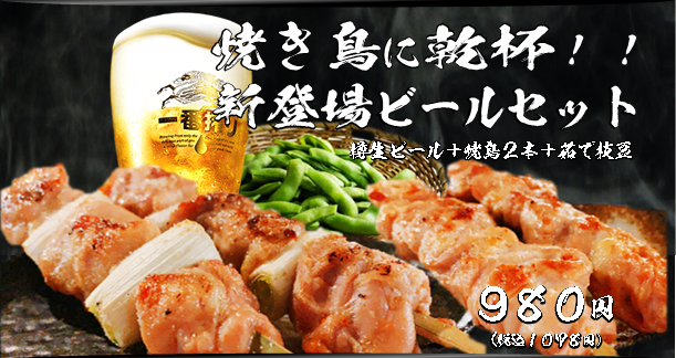 鶏一熱海本店・焼き鳥に乾杯!