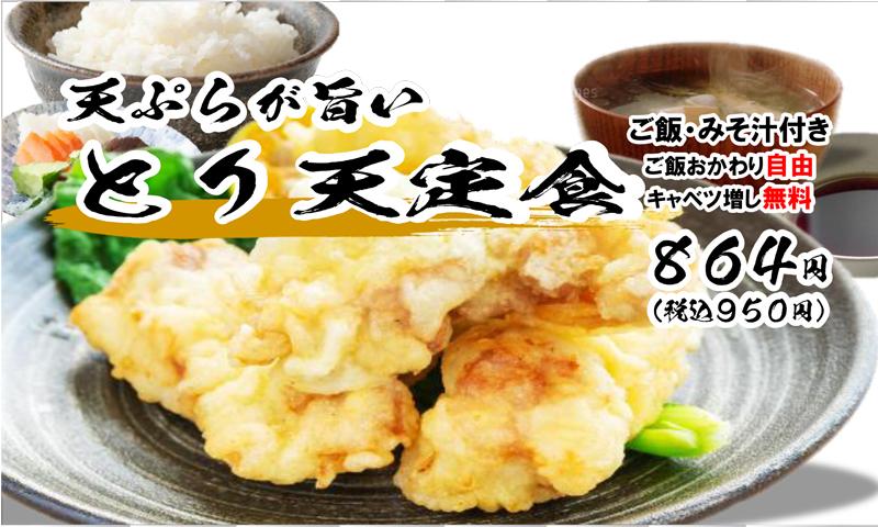 天ぷらが旨い とり天定食