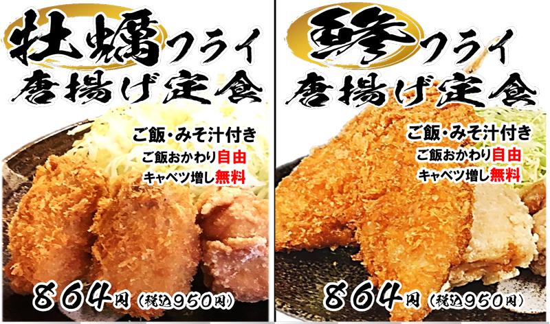 牡蛎フライ唐揚げ定食・鯵フライ唐揚げ定食