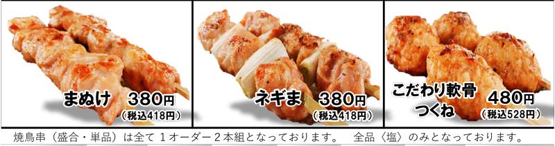 焼鳥串(単品)