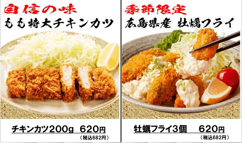 もも特大チキンカツ 季節限定 広島県産牡蛎フライ