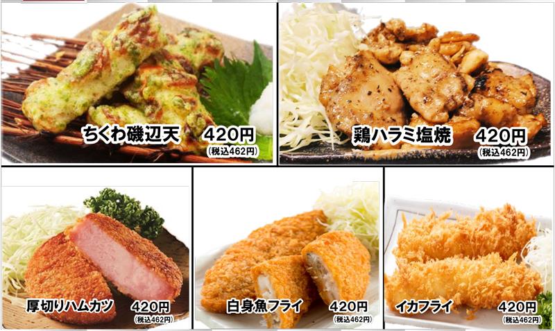鶏一熱海本店 人気料理 その2