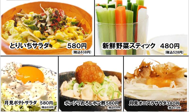 鶏一熱海本店 サラダ・一品