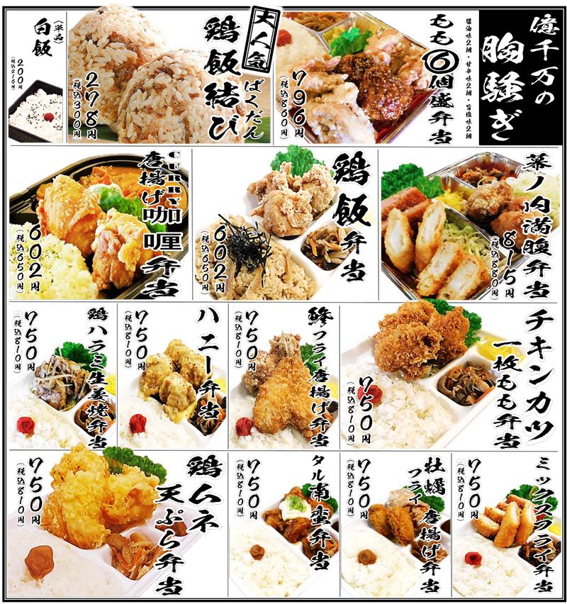鶏一熱海本店 お弁当各種