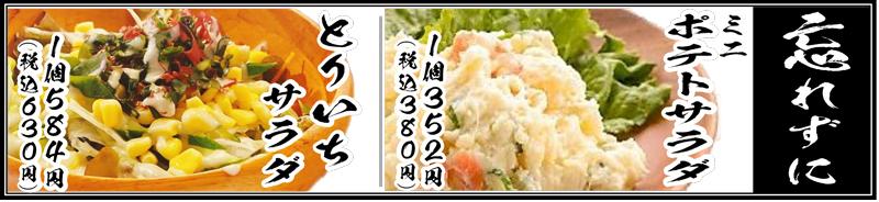 鶏一熱海本店 Takeout サラダ