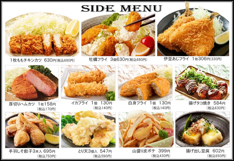 鶏一熱海本店 SIDEMENU